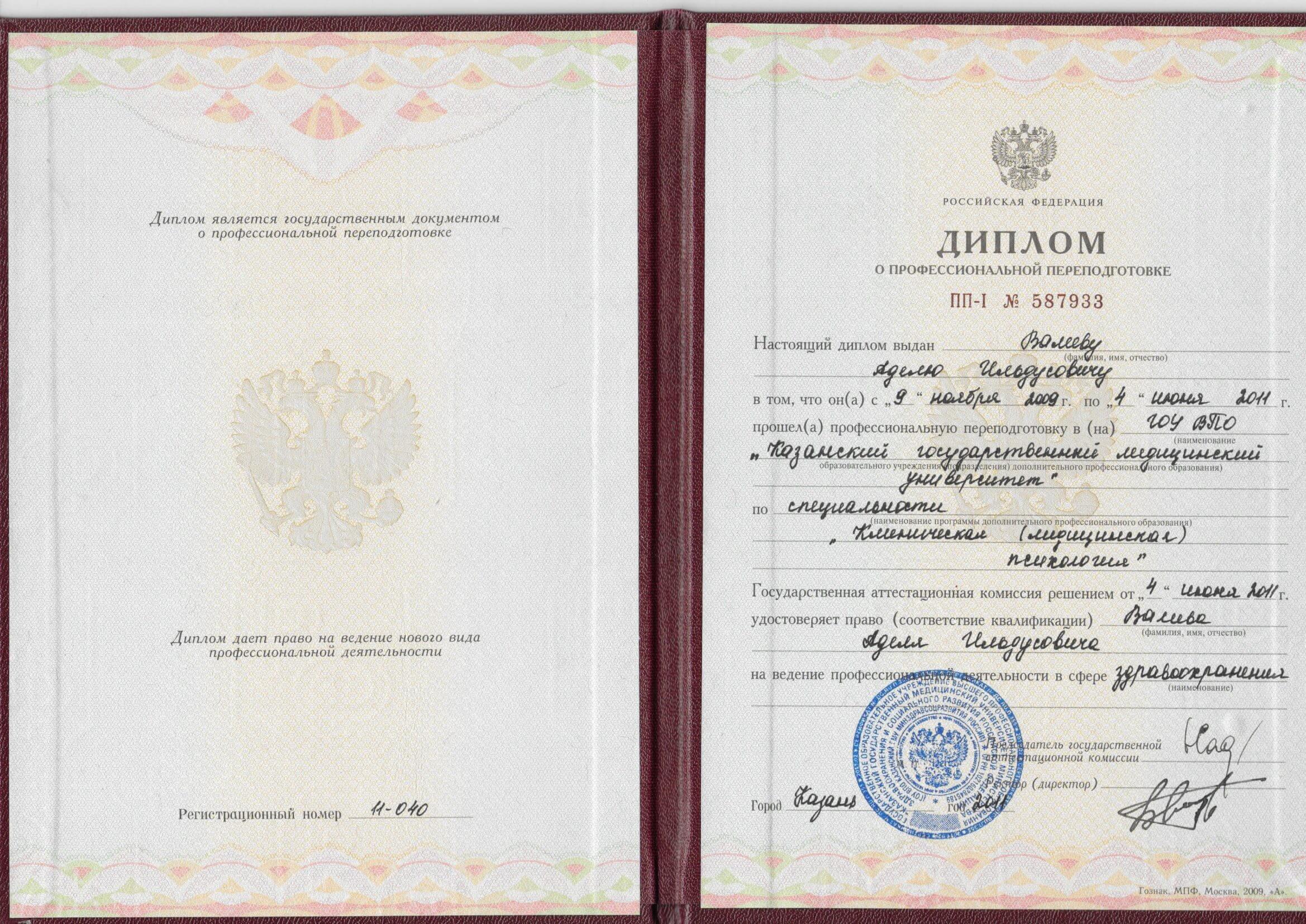 Дипломированный-психолог-Москва