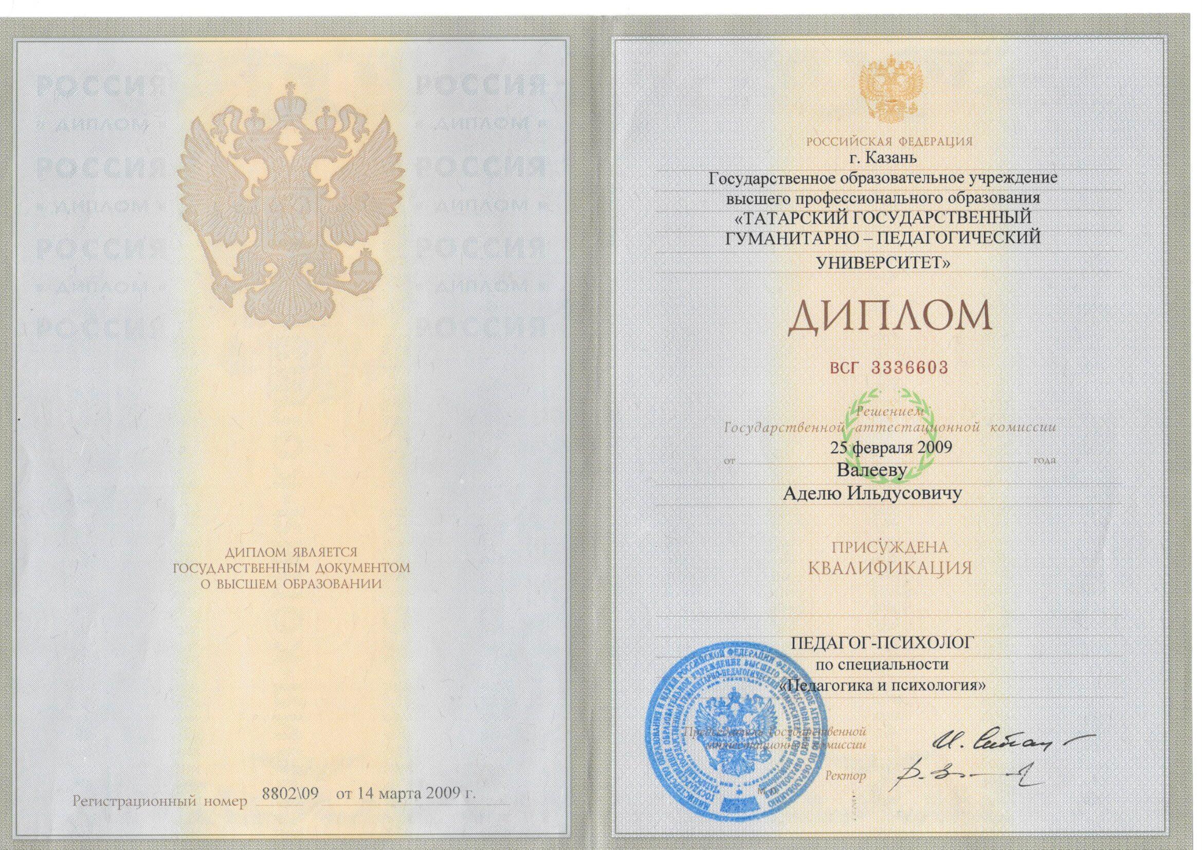 Профессиональный-психолог-Москва